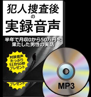無料特典:犯人捜査後の実録音声